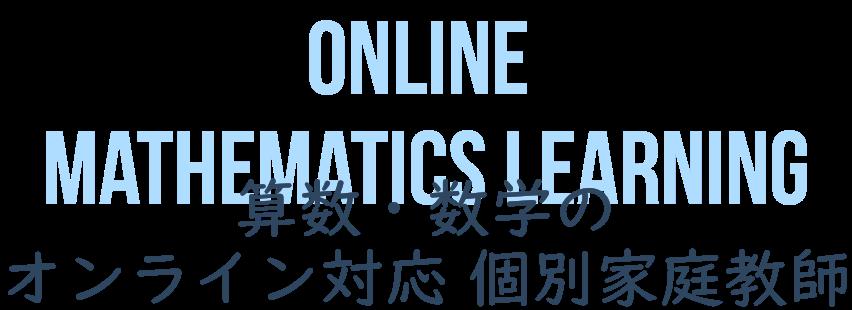算数・数学のオンライン対応、個別家庭教師